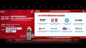 """颁发""""2019年度中国智能制造优秀产品和优秀供应商""""奖项"""