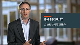借助IBM Security Services推动您的身份和访问管理计划