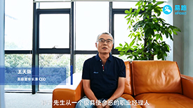 易路董事长兼CEO王天扬欢迎缪青的加入