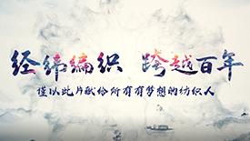 武汉裕大华纺织有限公司全流程智能纺纱新模式运用工厂