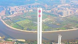 日立电梯(中国)有限公司广州工厂