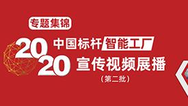 2020中国标杆智能工厂宣传片展播(第二批)
