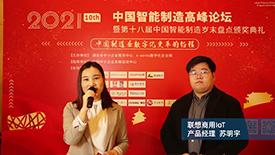 e-works记者随访:联想商用产品经理苏明宇