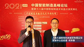 e-works记者随访:上海七通智能科技营销中心总经理何本春