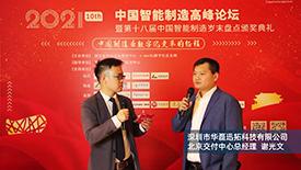e-works记者随访:深圳市华磊迅拓科技北京交付中心总经理谢光文