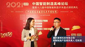 e-works记者随访:重庆慧都科技智能制造产品线负责人石秋阳