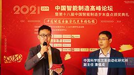 e-works记者随访:中国科学院沈阳自动化研究所副主任/研究员潘福成