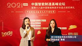 e-works记者随访:浙江锐制软件有限公司项目总监窦薇