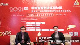e-works专访:海克斯康MSC Software中国公司首席技术官徐明