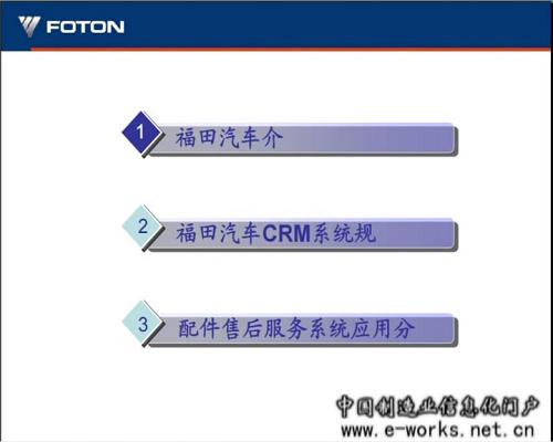 北汽福田售后服务系统信息化分析