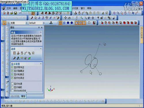 caxa实体设计操作9