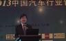 中国汽车行业信息化发展与应用综述
