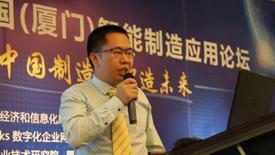 陈晋宝:MES助力中国智能制造2025