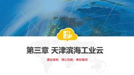 国家超算中心:工业云助力智能制造