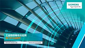 工业物联网与云应用