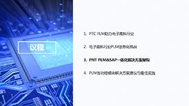 电子高科行业PTC PLM&SAP一体化解决方案