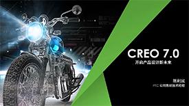 PTC Creo 7.0——开启产品设计新未来
