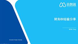 以BI提升企业财务管理数字化实施能力