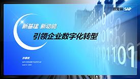 新基建新动能引领企业数字化转型
