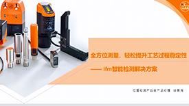 全方位测量,轻松提升工艺过程稳定性——ifm智能检测解决方案