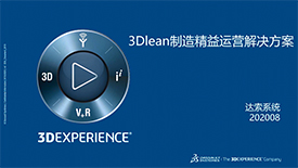 3Dlean制造精益运营解决方案