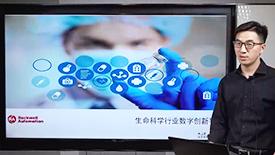 探索生命科学行业制造企业数字化转型之路