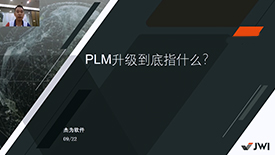升级PLM到底是什么?-杰为软件